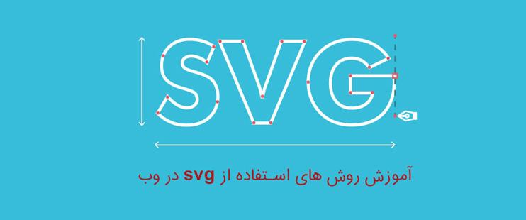 بلاگ روش های استفاده از فایل SVG در وب
