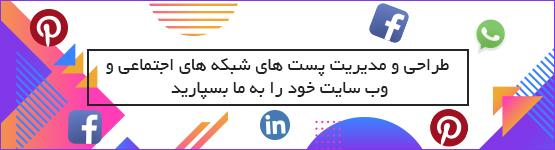 طراحی تبلیغات شبکه های اجتماعی