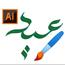 آموزش براش calligraphy یا براش خوشنویسی در ایلستریتور