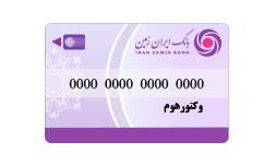 وکتور کارت عابر بانک ایران زمین
