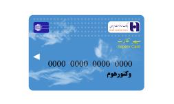 وکتور کارت عابر بانک صادرات