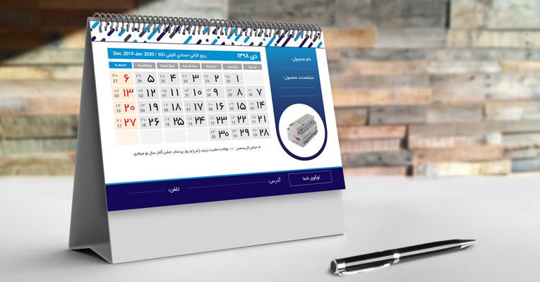 دانلود فایل لایه باز تقویم 1398 با طراحی معرفی محصولات
