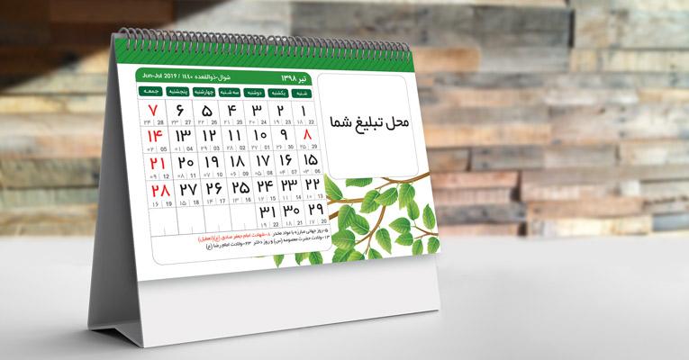 دانلود تقویم رومیزی 1398 با طراحی فصل ها