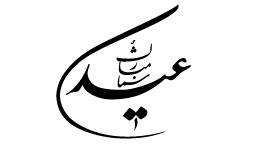 وکتور تایپوگرافی عید شما مبارک طرح 1