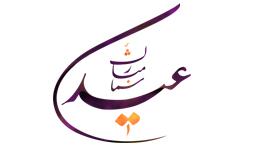 فایل لایه باز تایپوگرافی عید شما مبارک با تکسچر طرح 1