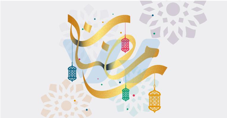دانلود وکتور تایپوگرافی رمضان طرح 1