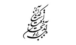 وکتور تایپوگرافی اشعار حافظ 4