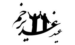 وکتور تایپوگرافی عید غدیر خم 1