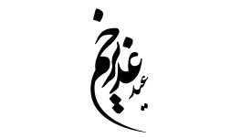 وکتور تایپوگرافی عید غدیر خم 3