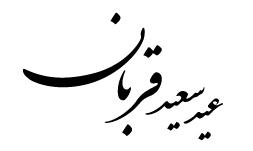 وکتور تایپوگرافی عید سعید قربان 1