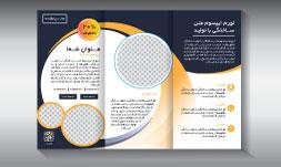 فایل لایه باز بروشور بازاریابی خدمات 1