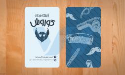 وکتور کارت ویزیت آرایشگاه مردانه 1