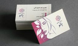 وکتور کارت ویزیت آرایشگاه زنانه 1