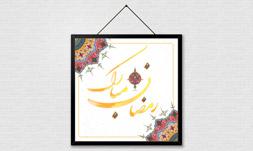 وکتور بنر ماه رمضان طرح 4