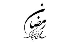 وکتور رمضان ماه مهمانی خدا مبارک 1