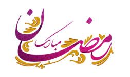 فایل لایه باز تایپوگرافی رمضان مبارک با تکستچر 1