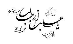 وکتور تایپوگرافی علی ابن ابی طالب 1