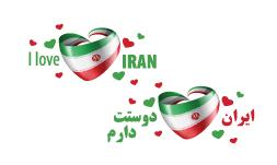 وکتور پرچم ایران 5