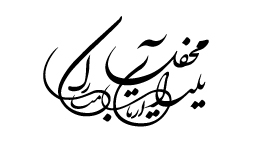 وکتور تایپوگرافی یلدا مبارک 1