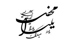 وکتور تایپوگرافی یلدا مبارک 3