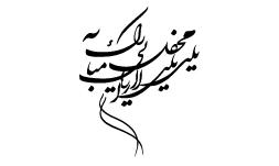 وکتور تایپوگرافی یلدا مبارک 5