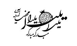 وکتور تایپوگرافی یلدا مبارک 6