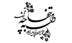 وکتور تایپوگرافی یلدا مبارک 7