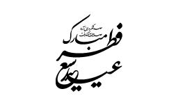 وکتور تایپوگرافی عید سعید فطر مبارک 1
