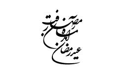 وکتور تایپوگرافی عید فطر 2
