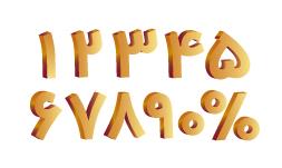 فایل لایه باز و وکتور اعداد فارسی طلایی